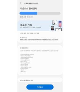 Samsung Galaxy Quantum 2 Update